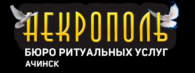 """Бюро ритуальных услуг """"Некрополь"""" Ачинск"""